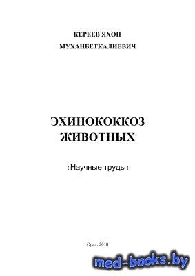 Эхинококкоз животных - Кереев Я.М. - 2010 год