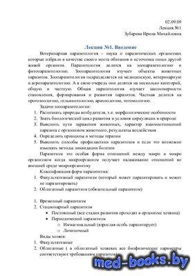 Лекции по паразитологии - Зубарева И.М. - 2009 год