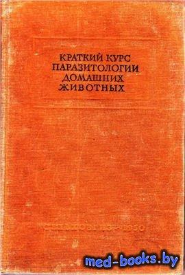 Краткий курс паразитологии домашних животных - Скрябин К.И., Петров А.М. и  ...