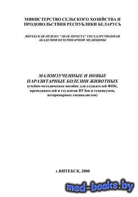 Малоизученные и новые паразитарные болезни животных - Ятусевич А.И. - 2000  ...