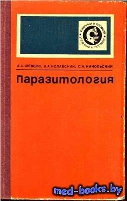 Паразитология - Шевцов А.А. - 1979 год