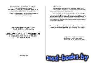 Лабораторный практикум с методическими указаниями по зоогигиене - Докторова ...