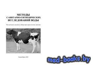 Методы санитарно-гигиенических исследований и оценки воды - Пермяков А.А.,  ...