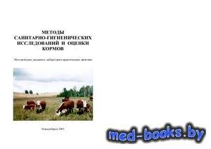 Методы санитарно-гигиенических исследований и оценки кормов - Пермяков А.А. ...