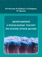 Диспергационный и мукоцилиарный транспорт при болезнях органов дыхания - Ко ...