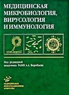 Медицинская микробиология, вирусология и иммунология - Воробьев А.А. - 2004 год