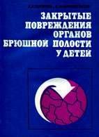 Закрытые повреждения органов брюшной полости у детей - Пугачев А.Г., Финкел ...
