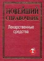 Лекарственные средства. Новейший справочник - Павлова И.И. - 2012 год