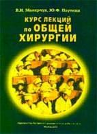 Курс лекций по общей хирургии - Малярчук В.И., Пауткин Ю.В. - 2006 год