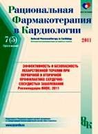 Эффективность и безопасность лекарственной терапии при первичной и вторично ...