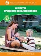 Искусство грудного вскармливания - Н.В. Гербеда-Вилсон - 2012 год
