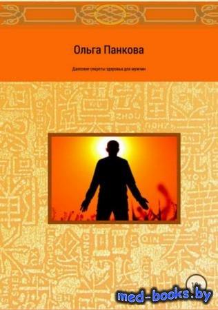 Ольга Панкова - Даосские секреты здоровья для мужчин. Как получить жизненну ...