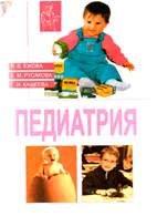 Педиатрия. Учебное пособие - Ежова Н.В., Русакова Е.М.. Кащеева Г.И. - 1998 год