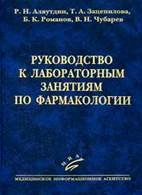 Руководство к лабораторным занятиям по фармакологии - Аляутдин Р.Н., Зацепи ...