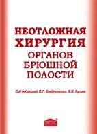 Неотложная хирургия органов брюшной полости - Кондратенко П.Г. - 2013 год