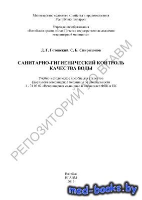 Санитарно-гигиенический контроль качества воды - Готовский Д.Г., Спиридонов ...
