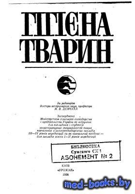 Гігієна тварин - Демчук М.В., Чорний М.В., Високос М.П., Павлюк Я.С. - 1996 ...