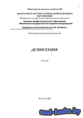 Дезинсекция - Крупальник В.Л., Попов Н.И., Васенко С.В. - 2005 год