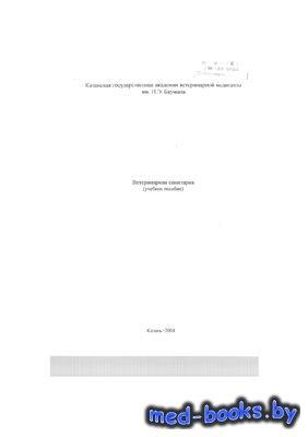 Ветеринарная санитария - Сибгатуллин P.C., Сафин М.Л. - 2004 год