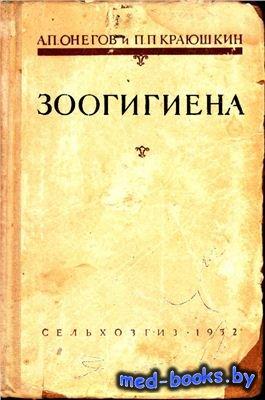Зоогигиена - Онегов А.П., Краюшкин П.П. - 1952 год
