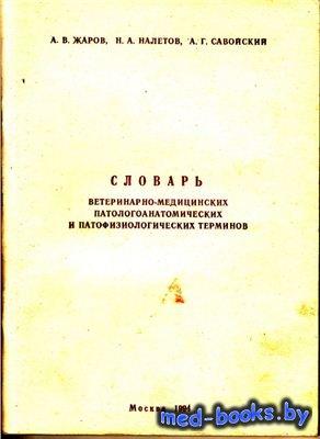 Словарь ветеринарно-медицинских, патологоанатомических и патофизиологически ...