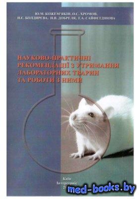 Науково-практичні рекомендації з утримання лабораторних тварин та роботи з  ...