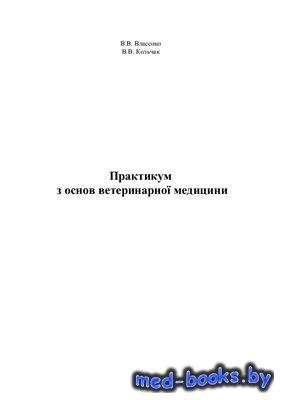 Практикум з основ ветеринарної медицини - Власенко В.В., Кольчак В.В. - 200 ...
