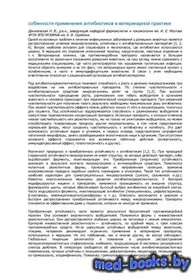 Особенности применения антибиотиков в ветеринарной практике - Данилевская Н ...