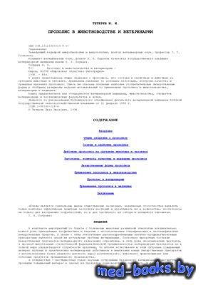 Прополис в животноводстве и ветеринарии - Тетерев И.И. - 1998 год
