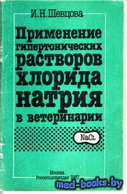 Применение гипертонических растворов хлорида натрия в ветеринарии - Шевцова ...