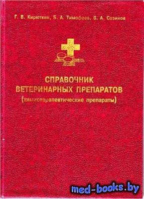 Справочник ветеринарных препаратов (химиотерапевтические препараты) - Кирют ...