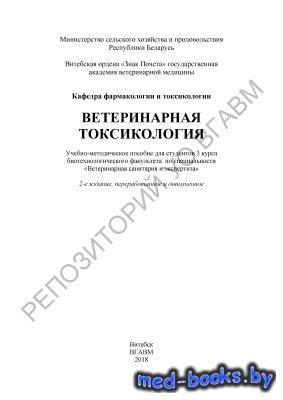 Ветеринарная токсикология - Ятусевич И.А. и др. - 2018 год