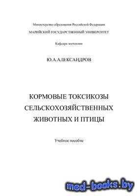 Кормовые токсикозы сельскохозяйственных животных и птицы - Александров Ю.А. ...