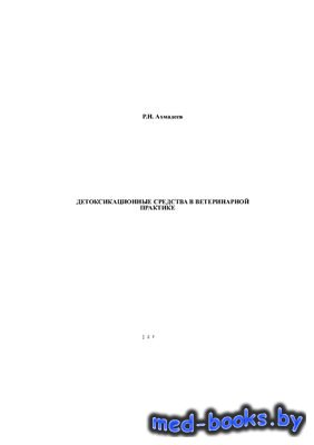 Детоксикационные средства в ветеринарной практике - Ахмадеев Р.Н. - 2010 го ...