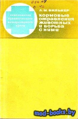 Кормовые отравления животных и борьба с ними - Вильнер А.М. - 1969 год