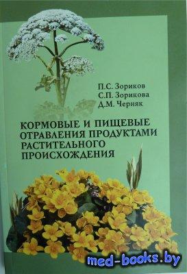 Кормовые и пищевые отравления продуктами растительного происхождения - Зори ...