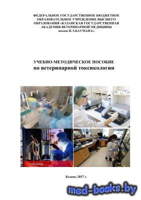 Ветеринарная токсикология - Медетханов Ф.А., Хайруллин Д.Д., Муллакаева Л.А ...