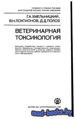 Ветеринарная токсикология - Хмельницкий Г.А., Локтионов В.Н., Полоз Д.Д. -  ...