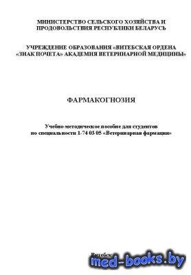 Фармакогнозия - Лукашевич Н.П., Бузук Г.Н. и др. - 2011 год