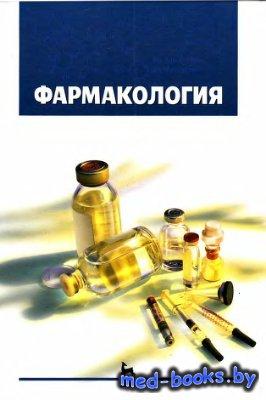 Фармакология - Соколов В.Д. - 2010 год