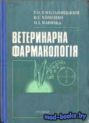 Ветеринарна фармакологія - Хмельницкий Г.О., Хоменко В.С. - 1994 год