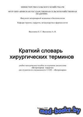 Краткий словарь хирургических терминов - Василенко Е.Г., Василенко А.И. - 2 ...