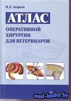 Атлас оперативной хирургии для ветеринаров -  Андреев И.Д. - 2009 год