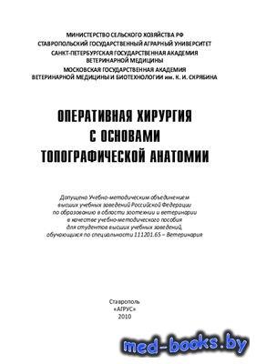 Оперативная хирургия с основами топографической анатомии - Квочко А.Н, Тимо ...