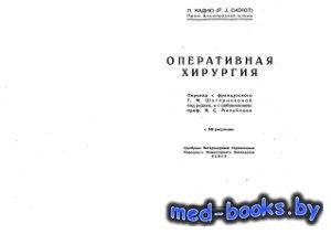 Оперативная хирургия - Кадио П. - 1929 год