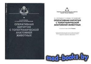 Оперативная хирургия с топографической анатомией животных - Петраков К.А.,  ...