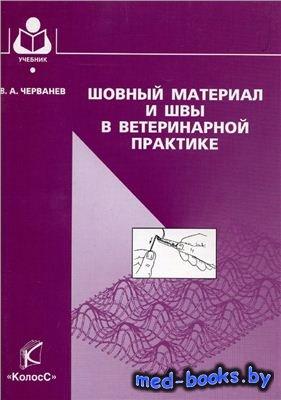 Шовный материал и швы в ветеринарной практике - Черванев В.А. - 2006 год