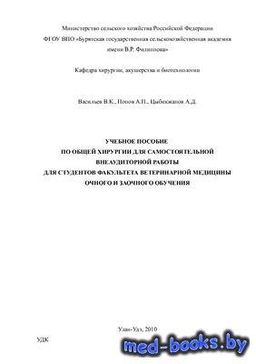 Общая хирургия - Васильев В.К. и др. - 2010 год