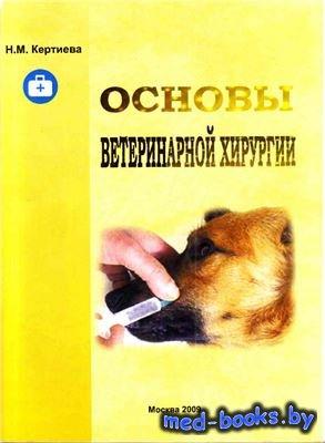 Основы ветеринарной хирургии - Кертиева Н.М. - 2009 год