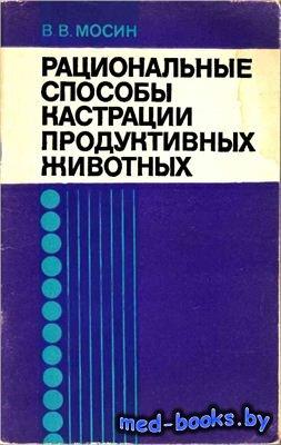Рациональные способы кастрации продуктивных животных - Мосин В.В. - 1977 го ...